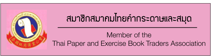 Thai Paper and Exercise Book Traders Association's Facebook Page